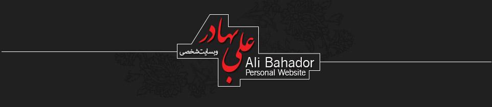 وبسایت شخصی علی بهادر